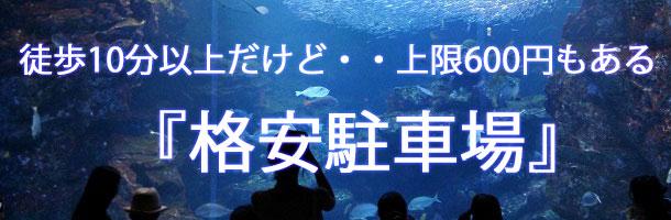 京都水族館周辺の格安駐車場