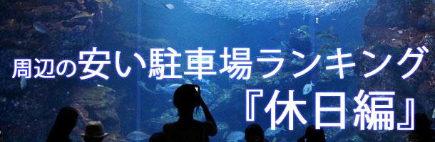 京都水族館周辺の安い駐車場ランキング休日編