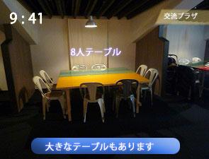 京都プラザの大テーブル