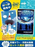 京都タワーとのセット入場券