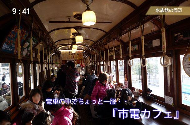 京都市電ひろばの市電カフェ
