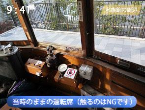 市電の運転席
