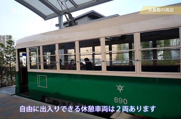 京都市電ひろばの休憩車両