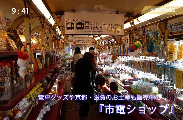 京都市電ひろばの市電ショップ