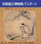 京都国立博物館のパスポート提示による割引