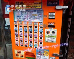阪急の格安切符売場