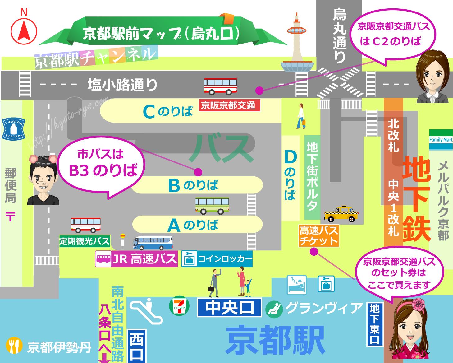 京都駅の京都水族館行きバスのりばとセット券の販売所