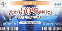 オリックスの特典、京都水族館の半額割引券