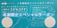 京都水族館の冬季限定スペシャルクーポン