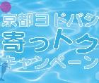 京都ヨドバシ寄っトクキャンペーン