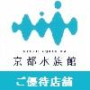 京都水族館の優待店舗